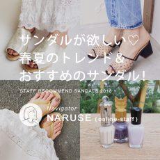 【topics】サンダルが欲しい♡2018年春夏のトレンド&おすすめのサンダル!