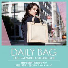 【topics】2019年新生活に向けて、お仕事・通勤に使えるレディースバッグ!