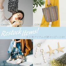 【topics】Restock Items!大人気アイテムが続々リピート中!