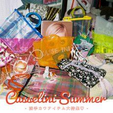 【Future】Casselini Summer 派手カワアイテム大特集♥