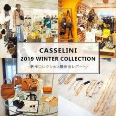 【Report】CASSELINI 2019 WINTER COLECTION -新作コレクション展示会レポート-