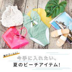 【Summer Topics】今手に入れたい、夏のビーチアイテム!
