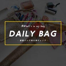 DAILY BAG – 通勤バッグ持ち物チェック –
