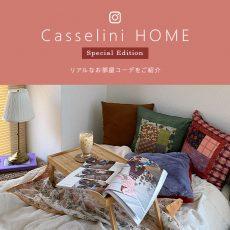 【Casselini HOME】リアルなお部屋コーデをご紹介
